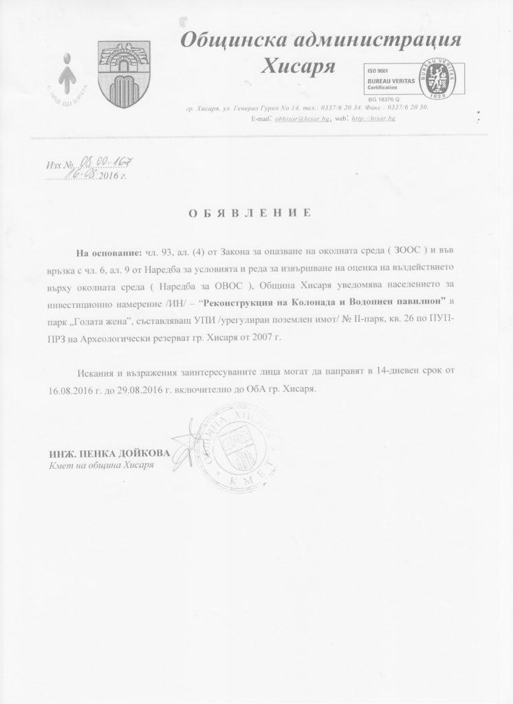 obqvlenie-doncho-16082016