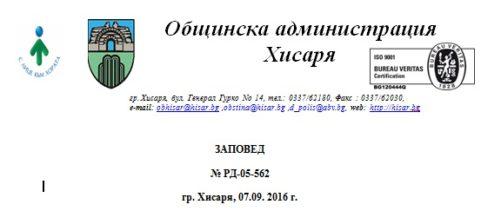 zapovedrd-05-562